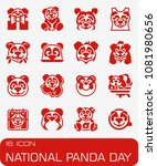 vector national panda day icon... | Shutterstock .eps vector #1081980656