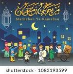 sahur doodle illustration... | Shutterstock .eps vector #1082193599