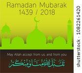 ramadan kareem mubarak greeting ... | Shutterstock .eps vector #1082261420