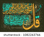 islamic calligraphy them the... | Shutterstock .eps vector #1082263766