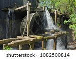 spring at the water mill in... | Shutterstock . vector #1082500814