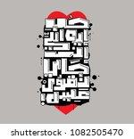 arabic modern design ... | Shutterstock .eps vector #1082505470