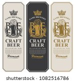 set of three beer labels with a ... | Shutterstock .eps vector #1082516786