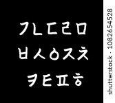 korean alphabet   handwritten...   Shutterstock .eps vector #1082654528
