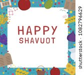 frame with shavuot holiday flat ... | Shutterstock .eps vector #1082796629