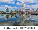 omar ali saifuddien mosque and... | Shutterstock . vector #1082840093