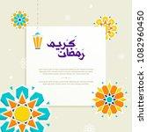 ramadan kareem concept with... | Shutterstock .eps vector #1082960450