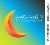 ramadan mubarak kareem greeting ... | Shutterstock .eps vector #1083036050