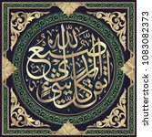 islamic calligraphy from the... | Shutterstock .eps vector #1083082373