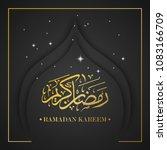 ramadan kareem islamic greeting ... | Shutterstock . vector #1083166709