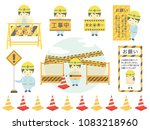 construction worker and... | Shutterstock .eps vector #1083218960