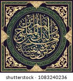 islamic calligraphy from the... | Shutterstock .eps vector #1083240236