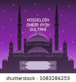 turkish ramadan mahya lights...   Shutterstock .eps vector #1083286253