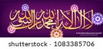 arabic islamic calligraphy of... | Shutterstock .eps vector #1083385706