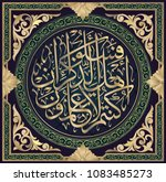 islamic calligraphy from the... | Shutterstock .eps vector #1083485273