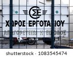 Small photo of A central train station of Athens is closed during a 24-hour strike of Members of the Panhellenic Federation of Railway Workers in Athens, Greece on Sep. 14, 2107.