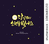 chuseok  korean thanksgiving... | Shutterstock .eps vector #1083683153