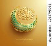 islamic crescent moon. ramadan... | Shutterstock .eps vector #1083795086