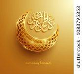 islamic crescent moon. ramadan... | Shutterstock .eps vector #1083795353