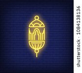 ramadan lantern neon sign....   Shutterstock .eps vector #1084138136