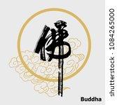 chinese calligraphy 'buddha' ... | Shutterstock .eps vector #1084265000