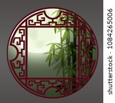 chinese window frame  the... | Shutterstock .eps vector #1084265006