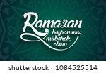 ramazan bayraminiz mubarek... | Shutterstock .eps vector #1084525514