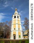 bell tower of transfiguration... | Shutterstock . vector #1084546178