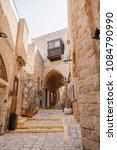 ancient arabic city street.... | Shutterstock . vector #1084790990