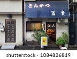 tokyo  jp   september 19  2017  ... | Shutterstock . vector #1084826819