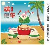 vintage chinese rice dumplings... | Shutterstock .eps vector #1084918274