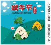 vintage chinese rice dumplings... | Shutterstock .eps vector #1084918280