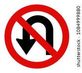 no u turn sign  | Shutterstock .eps vector #1084999880