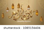 arabic calligraphy design for... | Shutterstock .eps vector #1085156606