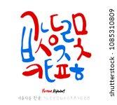 korean alphabet   handwritten... | Shutterstock .eps vector #1085310809
