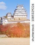 himeji castle world historic... | Shutterstock . vector #1085329226