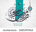 ramadan kareem in arabic... | Shutterstock .eps vector #1085399963
