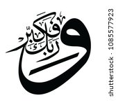 arabic calligraphy of verse... | Shutterstock .eps vector #1085577923