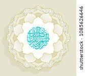 ramadan kareem arabic text on...   Shutterstock .eps vector #1085626646