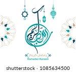 ramadan mubarak in arabic...   Shutterstock .eps vector #1085634500
