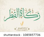 arabic calligraphy for the... | Shutterstock .eps vector #1085857736