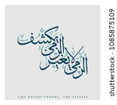 creative arabic calligraphy ... | Shutterstock .eps vector #1085875109