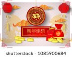 2019 happy chinese new year of... | Shutterstock .eps vector #1085900684