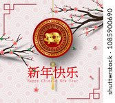 2019 happy chinese new year of... | Shutterstock .eps vector #1085900690
