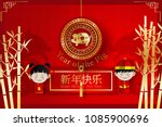 2019 happy chinese new year of... | Shutterstock .eps vector #1085900696