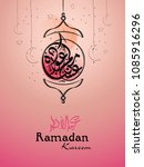 vector illustration for ramadan ... | Shutterstock .eps vector #1085916296