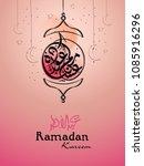 vector illustration for ramadan ...   Shutterstock .eps vector #1085916296