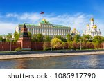 panorama of the moscow kremlin... | Shutterstock . vector #1085917790
