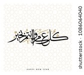 creative arabic calligraphy ... | Shutterstock .eps vector #1086064040