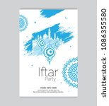 iftar party invitation card... | Shutterstock .eps vector #1086355580